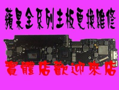 三重 欣賓蘋果MACBOOK AIR  MD711 712 MD760 761 主機板