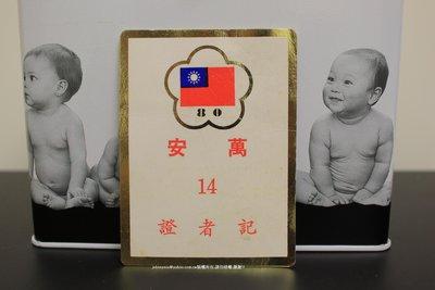 中華民國八十年 萬安十四號演習 裁判組 記者證 未使用的背膠為23年前原物 請看照片 歷史的文件 歷史的見證 夢幻逸品