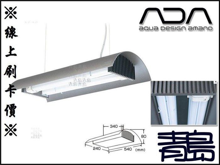 五1中1 。。。青島水族。。。108-059日本ADA--吊燈==SOLAR-2(36W*2)※線上刷卡價※
