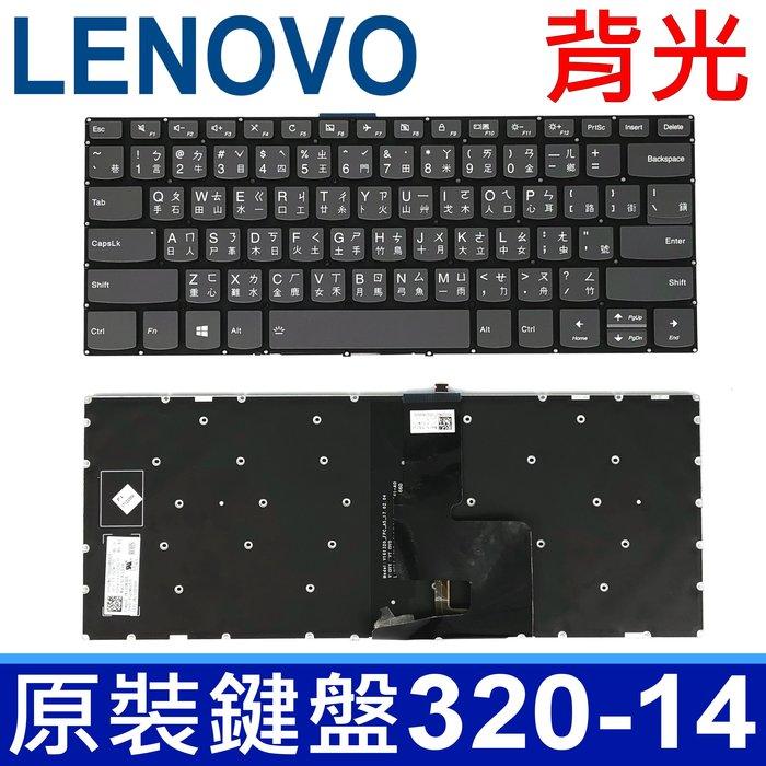 LENOVO 聯想 320S-14 背光 繁體中文 鍵盤 IdeaPad 320S-14IKB 320S-15IKB