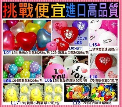 款式多樣 【乳膠氣球】12吋珠光愛心氣...
