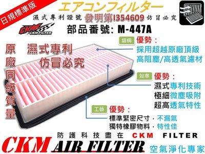 【CKM】福特 FORD ESCAPE 2.3 超越 原廠 正廠 油性 濕式 空氣濾蕊 空氣濾芯 空氣濾網 引擎濾網