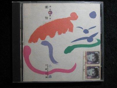 鄭怡 - 流行歲月 - 大師之旅 小蟲 - 1993年有善的狗唱片版 - 碟片近新 無IFPI - 201元起標