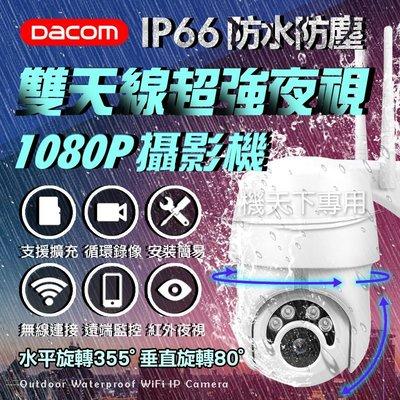 雙天線戶外超防水監視器 智能APP監控 1080P高清畫質 紅外線夜視 防水攝影機 雙向語音