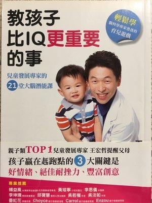 教孩子比IQ更重要的事:兒童發展專家的21堂大腦潛能課