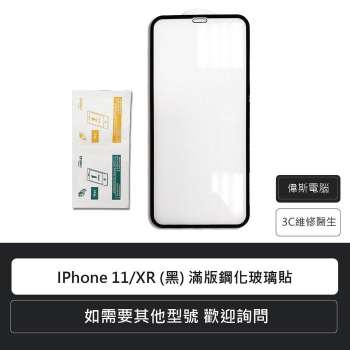 ☆偉斯電腦☆Apple 蘋果 IPhone 11/XR (黑) 滿版鋼化玻璃貼 現貨供應中