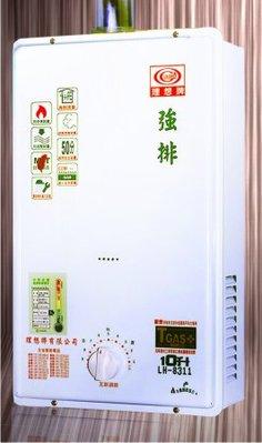 【嘉家廚具】理想牌LH-8311☆10L☆機械型熱水器☆強制排氣☆瓦斯熱水器☆台北市、新北市免運費☆