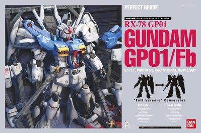 【模型王】BANDAI 鋼彈 PG 1/60 RX-78 GP-01 GUNDAM GP01/FB 試作1號機