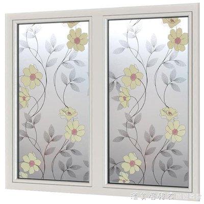 自黏玻璃貼膜不透明窗戶貼紙浴室衛生間窗紙臥室遮陽玻璃貼紙磨砂 NMS
