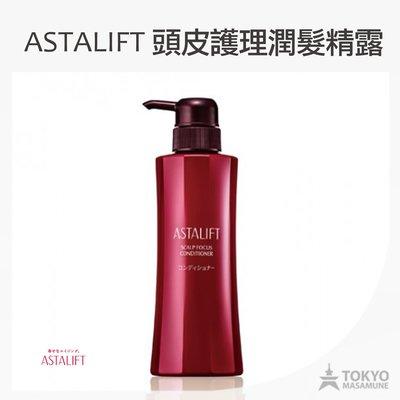 【東京正宗】 富士 i-fuji ASTALIFT 頭皮 護理 潤髮精露 潤髮精 頭皮護理 保養