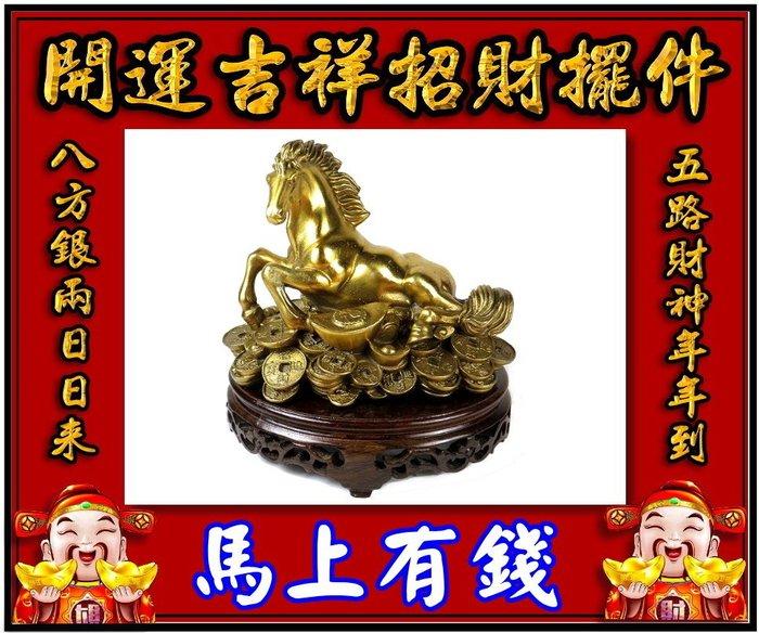 【 金王記拍寶網 】V021   開運招財 馬上有錢  開運擺設品 銅製品