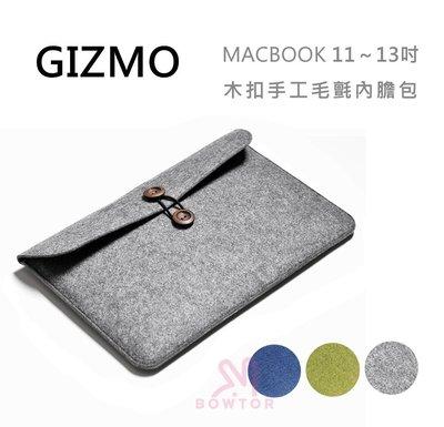 光華商場。包你個頭【GIZMO】Macbook 13吋 電腦包 內膽包 木扣手工毛氈