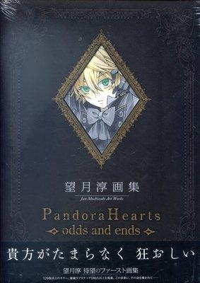 望月淳 畫集《潘朵拉之心PandoraHearts~odds and ends~》
