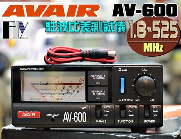 《飛翔無線3C》AVAIR AV-600 駐波比表測試儀〔 1.8~160/140~525MHz 200W 〕