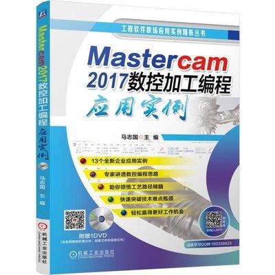 Mastercam 2017數控加工編程應用實例 mastercam 2017軟件視頻教程書 工程軟件職場應用實例叢書 Mastercam功能要點技巧圖書籍