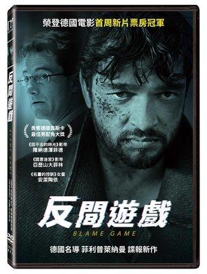 (全新未拆封)反間遊戲 Blame Game DVD(得利公司貨)