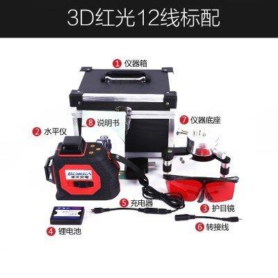 『9527五金』博佧室外45倍強光平水儀水平儀3D紅外線雷射12線投線儀貼牆儀