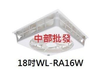 「工廠直營」WL-RA16W威力 18吋 輕鋼架節能風扇 天花板專用循環扇 輕鋼架首選風扇 安裝簡易 節能減碳 好清潔