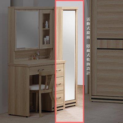 【在地人傢俱】19 甜甜購-米娜木紋1.3尺旋轉鏡台立鏡/立櫃 HT543-5