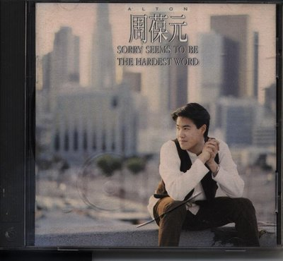 周葆元SORRY SEEMS TO BE THE HARDEST 無IFP589900003589再生工場 02