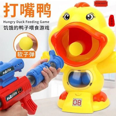 正品抖音同款打我鴨打嘴鴨兒童男孩親子互動空氣動力軟玩具【最實惠雜貨鋪】FYUFU