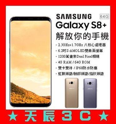 ☆天辰通訊☆中和 NP 跳槽 中華電信 1199 搭配 Samsung GALAXY S8+ 黑 灰 金