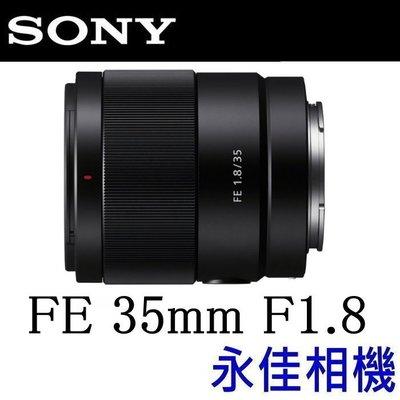 永佳相機_(現貨) SONY FE 35MM F1.8 (SEL35F18F) A7 A7R 適用 公司貨