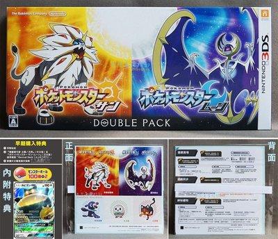 【月光魚 電玩部】現貨全新 中文版 雙重包 3DS 精靈寶可夢 太陽+月亮 日規機專用 附特典 卡比獸卡片 日版