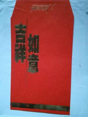 【1F17】全新未使用@早已結束營業的Sincere先施百貨公司吉祥如意紅包袋(只有1枚)