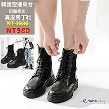 EmmaShop艾購物-韓國空運來台IG熱銷顯瘦腿真皮馬丁靴鞋-冬季限定加絨和不加絨2款/個性中筒靴