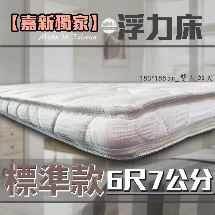 【嘉新床墊】厚7公分/ 雙人加大6尺【標準款 浮力床】頂級手工薄墊/台灣領導品牌/矽膠乳膠優點