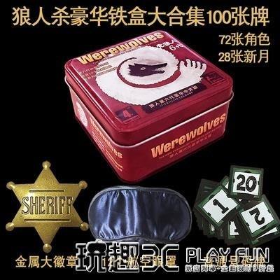 卡牌遊戲 桌游狼人殺卡牌全套正版新月PVC天黑請閉眼成人休閒聚會桌面游戲