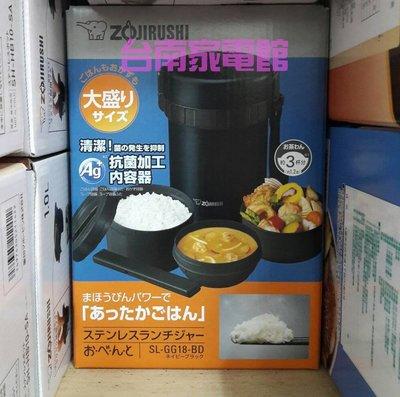 ~ZOJIRUSHI象印便當盒.不鏽鋼保溫便當盒 <SL-GG18-BD>附筷子.筷子盒~