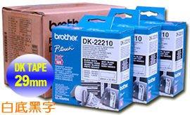 brother QL-570/QL-720NW/QL-700/580N/650TD/1050 標籤帶DK系列 DK-22210 ( 29mm )三入裝
