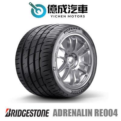 《大台北》億成輪胎鋁圈量販中心-普利司通輪胎 ADRENALIN RE004【195/55R15】