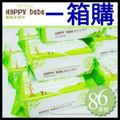 免運 Happy bebe 有蓋超純水濕紙巾 86抽×12包 ㄧ箱購