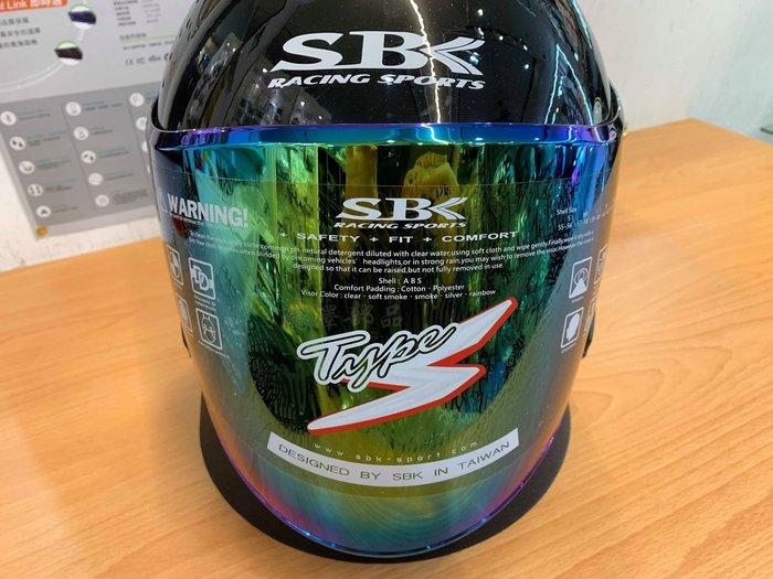 瀧澤部品 SBK TYPE-S 電鍍片 原廠鏡片 配件 備品 遮陽 抗UV 半罩安全帽 通勤 機車重機