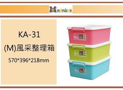 (即急集)買3個免運不含偏遠 聯府 KA-31 (M)風采整理箱 /台灣製