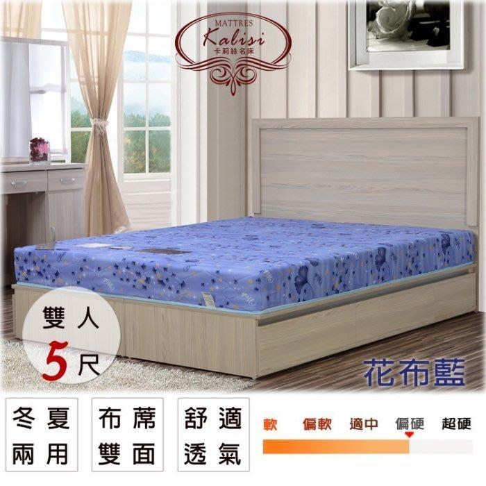 床墊 卡莉絲名床 2.3mm高碳鋼5尺硬床 (蓆面) 中彰免運費