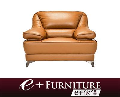 『 e+傢俱 』BS115 希樂絲 Helice 簡約樸素 半牛皮沙發   1+2+3沙發   牛皮沙發 可訂製