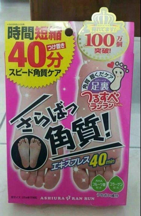 出清~日本原裝 ASHIURA RAN RUN 襪套型去角質美容足膜(40分鐘快速版) ~現貨先問