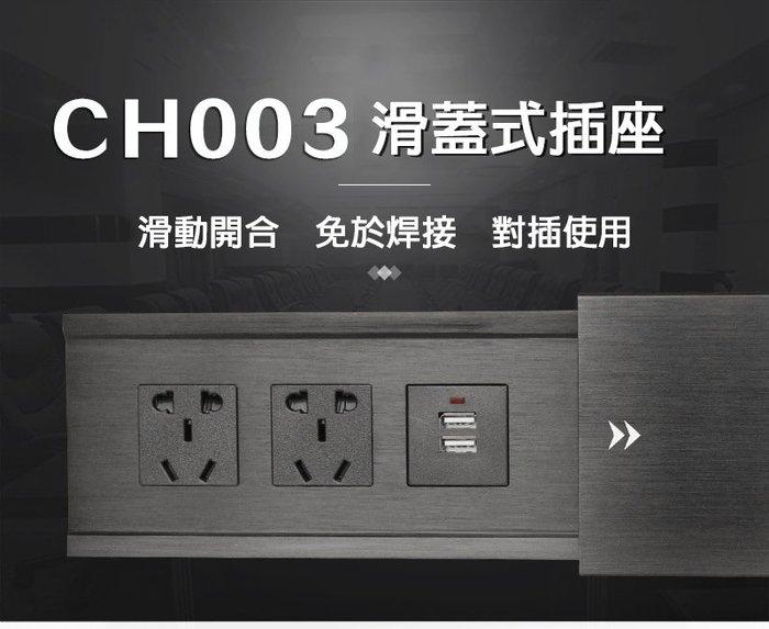 【易控王】滑蓋式桌面插座 三孔插座 USB插座 髮絲紋金屬殼 二色可選(40-520S)