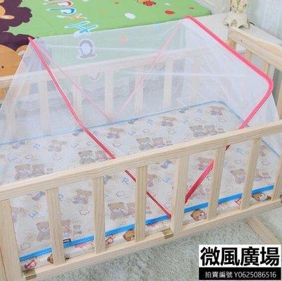 嬰兒快速折疊蚊帳罩 jy【微風購物】