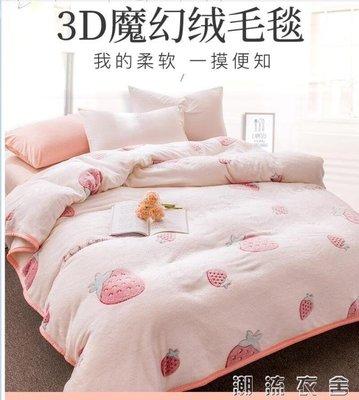 北極絨毛毯被子珊瑚絨毯子加厚保暖冬季法蘭絨床單人女學生宿舍毯YXS