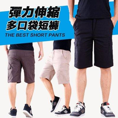CS衣舖 高彈性 百搭素面 多口袋 工作褲 休閒短褲 8919