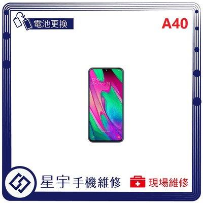 [電池更換] 台南專業 三星 Samsung A40s 自動關機 耗電 不開機 電池膨脹 檢測維修