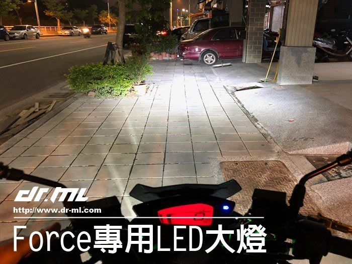 Force專用 終極爆亮LED大燈 H7 LED大燈 非H4 T10 MK-R 飛利浦 鋼鐵人