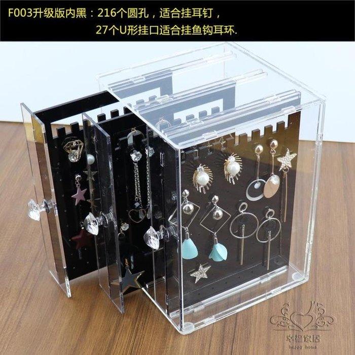 首飾盒 亞克力耳環收納盒首飾架耳環架耳釘展示架掛整理盒子XFJJ16562