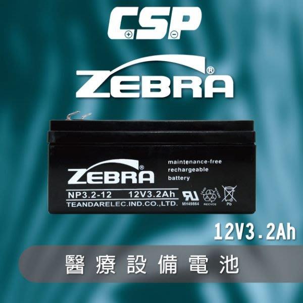 【鋐瑞電池】ZEBRA NP3.2-12 (12V3.2Ah)斑馬電池/醫療設備/喊話器 鉛酸電池 (台灣製) 免運