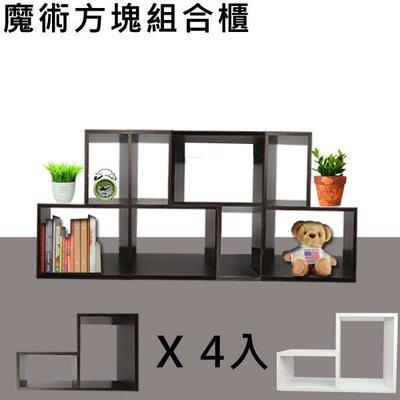 現代家具~033X2魔幻方塊組合櫃(兩色) **特惠價**收納櫃 雜誌櫃  置物櫃 高低櫃 造型百變